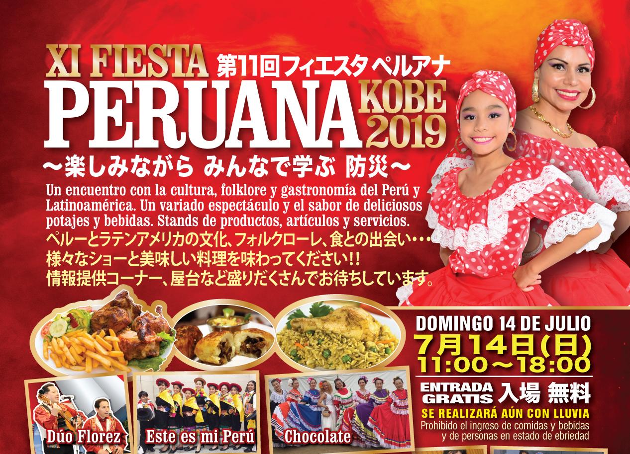 第11回フィエスタペルアナ神戸2019開催